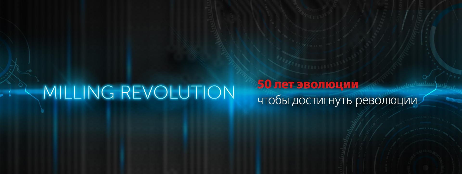 Milling Revolution